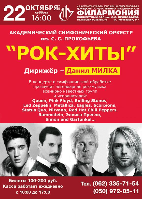 Афиша рок концертов донецк купить билеты музей барселона онлайн