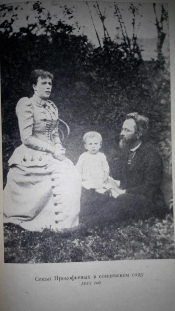 Семья Прокофьевых в Сонцевском саду 1892 год