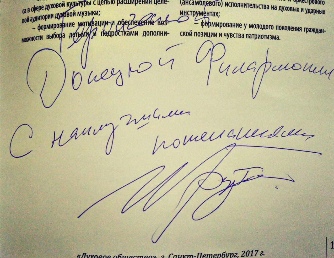 Автограф Игоря Бутмана с пожеланиями Донецкой филармонии