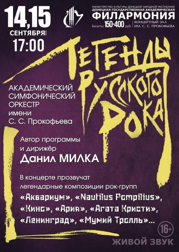 Русский рок билеты на концерты афиша кино в колизее киров