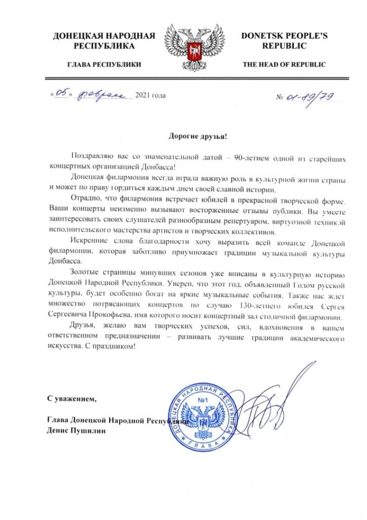 Юбилей Донецкой филармонии
